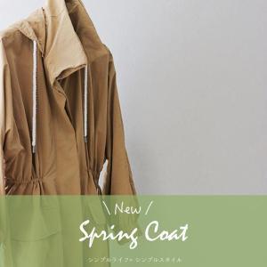 40代ファッション|旬の春コートはファストファッションで。