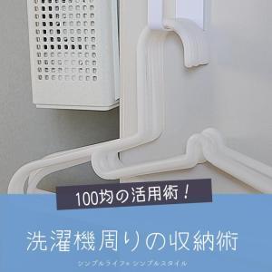 100均|洗濯アイテムの収納は便利なマグネットに限る! 5個もリピート中のダイソーアイテムがおすすめ!