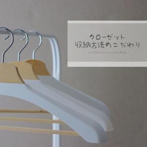 40代ファッション|意外と目立つ洋服の○○○。私のクローゼット、収納方法のこだわり。