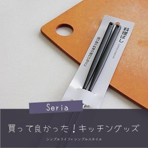 100円セリア|我が家の定番アイテムに決定! Seriaで買って良かったキッチングッズ。