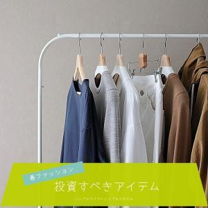 40代春のファッション|投資すべきアイテムはコレ!