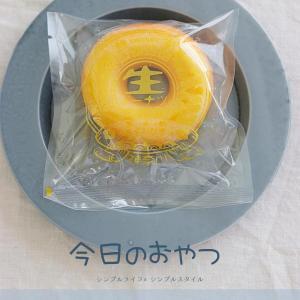 今日のおやつ|湘南藤沢 松月堂わびすけの生ドーナツ
