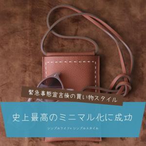 「緊急事態発令後」の買い物スタイル。史上最高にミニマル化したバッグ(スマホポーチ)[PR]