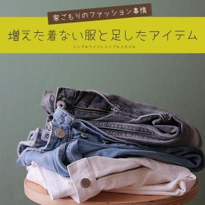 家ごもりのファッション事情|増えた着ない服と足した春の服