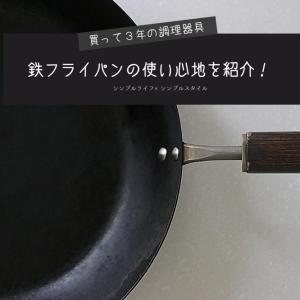 買って良かったキッチングッズ|使い込んで3年、使い勝手がやっと良くなった鉄フライパン。はじめて買う方におすすめの鉄フライパンはコレ!