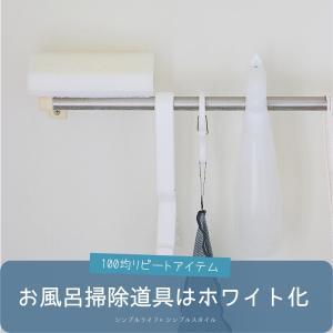 100均 リピートアイテム|お風呂の掃除道具はダイソー&セリアのホワイトアイテム