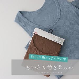 UNIQLO|ユニクロ メンズアイテムで配色を楽しむコーデ