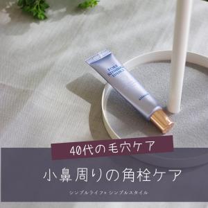 40代の毛穴対策|小鼻周りの角栓ケアは優しく確実に綺麗になる方法で。