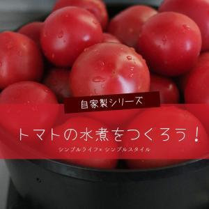 我が家の自家製シリーズ|家ごもり de トマトの水煮を作ろう!&「トマトの黒い真実」