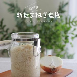 自家製発酵調味料|淡路島新たまねぎ de 新たまねぎ塩麹