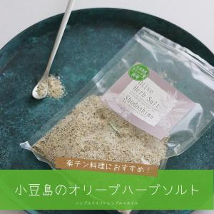 楽チン料理ですませたい!|塩を変えるだけで美味しい! 小豆島のオリーブハーブソルト