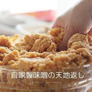 美味しい暮らし|自家製ひよこ豆味噌の天地返し