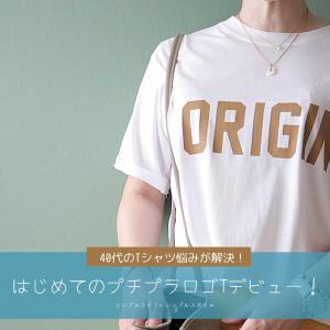 40代、夏のTシャツ問題を解決! 一目惚れしたプチプラロゴTシャツが意外にも良かった!マイナス点も正直レポ。