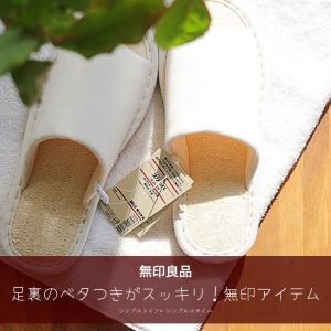MUJI  | 足裏のベタつきを快適に!無印のおすすめアイテム2つ。