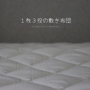 夏や梅雨の寝具にオススメ!1枚3役の敷き布団「karari Futon」