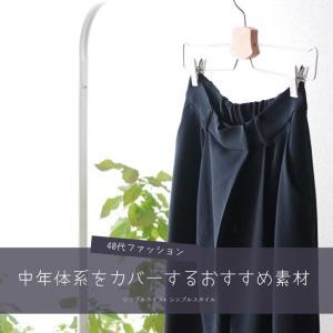 40代ファッション|中年体系をカバーしてくれる嬉しすぎる素材はコレ!