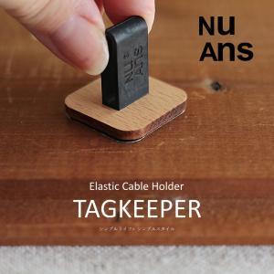 NuAns| スマホケーブルがスッキリ!コンパクト&ナチュラルアイテム『TAG KEEPER』がおすすめ![PR]
