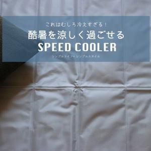 こっ、これは涼しい!むしろ冷え過ぎる!? 寝苦しい日も快適になる多様性ある冷却マット(クールシート)がオススメ!