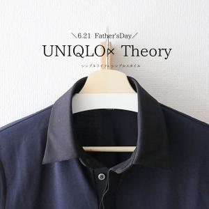 UNIQLO × Theoryコラボアイテムが発売!メンズポロシャツは6.21父の日にも!