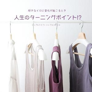 40代ファッション|キライな色が気になるときは人生のステージが変わるとき!?