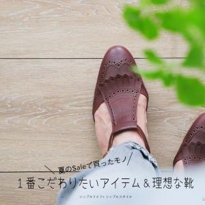 夏セールで買ったモノ&投資すべきアイテム|サンダル × パンプス × 綺麗目コーデが叶う1足。NEBULONIEネブローニのウイングチップストラップシューズ