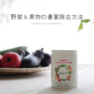 安くて簡単!野菜&果物の農薬除去方法