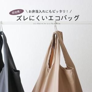 レジ袋有料化|嬉しい安定感、ズレないエコバッグ。コンビニ弁当入れに最適サイズ[PR]