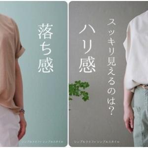 40代ファッション|落ち感 or ハリ感、スッキリ見えるのはどっち!?検証してみました!