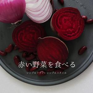 美味しい暮らし|赤い野菜 & 赤を食べる。発酵ビーツサラダ