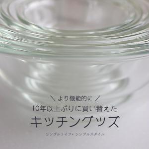 10年以上ぶりに買い替えたキッチングッズ。保存容器としても使えるiwakiのガラス耐熱ボウルがスタッキングも出来てお気に入り。