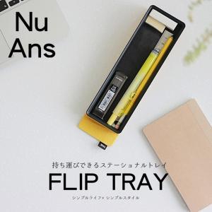NuAns | ペントレイ&ペンケースとして2Wayで使えるステーショナリーケース「FLIP TRAY」をご紹介![PR]
