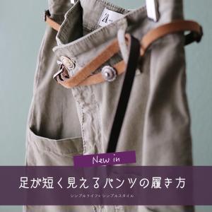 40代のファストファッション|スタイルが良く見えるZARAパンツの履き方ポイント3つ!