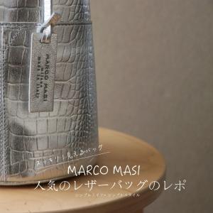 大人気のイタリア製バッグ「MARCO MASI」シンプルな巾着バッグをレポ。