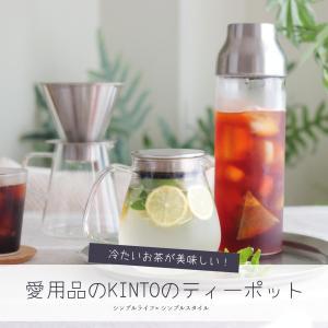 お気に入りの愛用品、キッチングッズ|冷たいお茶をKINTOのティーポットで美味しくいただく。