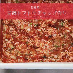 美味しい暮らし|トマトの箱買いで水煮&甘麹ケチャップ作り