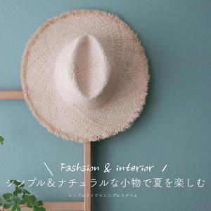 ファッション&インテリア|シンプルナチュラルな小物で夏を楽しむ!