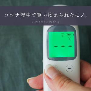 コロナ渦中だからこそ買い換えたモノ。非接触電子温度計