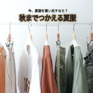 40代プチプラオシャレ研究室|これから夏服を買い足すなら? 初秋まで着れる服がおすすめ!