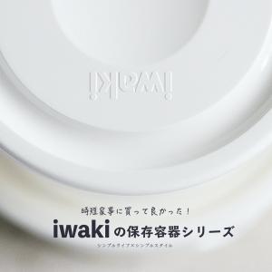 時短家事&調理|買って良かった 「iwaki」の保存容器シリーズがやっぱりおすすめ!