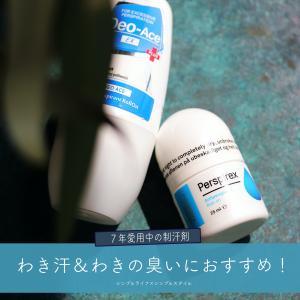 7年愛用中の制汗剤|夏の終わりに見つけた格安ショップ!わき汗&わきの臭い対策に愛用中。