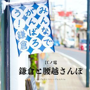 江ノ電で鎌倉と腰越さんぽ|結婚記念日に「野菜フレンチ Suzuへ」