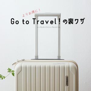 MUJI|「Go to Travel」さらにお得にチケットを買う裏ワザ方法と無印で追加した旅行アイテム。