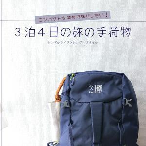 3泊4日「Go To Travel」で行く旅の手荷物