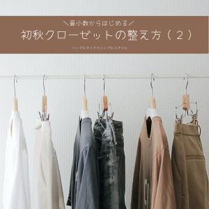 40代オシャレ迷子|最小数からはじめる初秋コーデのクロゼットの整え方(その2)