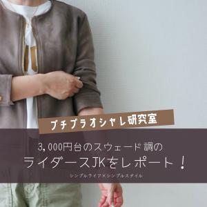 40代プチプラオシャレ研究室|3000円台で買えるスウェード調のライダースジャケットを真剣レポ!