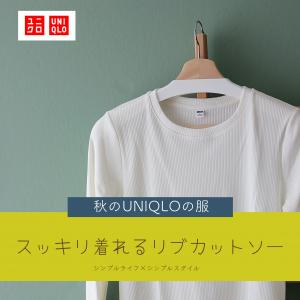 UNIQLO|1枚でもスッキリ着れる1500円のリブカットソーがお気に入り。