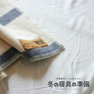そろそろ温かい寝具の用意|ブランケットとしても使えるシルクウール毛布がおすすめ。