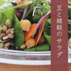 40代のダイエット&健康食|豆と雑穀好きのストック品 de サラダ