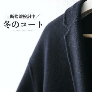 40代ファッション|冬のコート2着を見直し中。