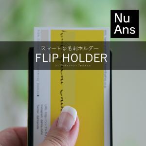 NuAns |指1本で取り出せるスタイリッシュな名刺入れ【PR】